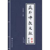 藏外佛教文献(第2编)(总第14辑) 方广� 中国人民大学出版社