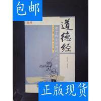 [二手旧书9成新]道德经:老子和小子图说八十一章 /宋洁 著;王?