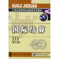 国际结算(第三版),苏宗祥,景乃权,张林森,中国金融出版社,9787504933744