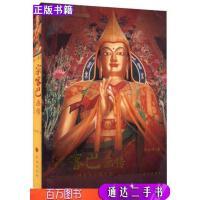 【二手九成新】第二佛陀宗喀巴画传-圣迹宝链及其金塔之光王云峰著民族出版社