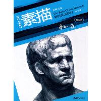 素描石膏头像――基础美术教材(第三册)
