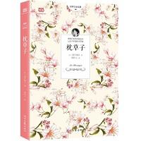 枕草子(周作人经典译本&2018详细注释版)