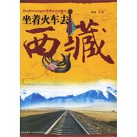 【正版二手书9成新左右】坐着火车去西藏 陈�D 新星出版社