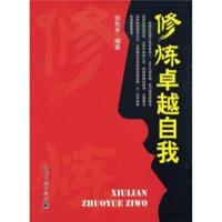 【正版二手书9成新左右】修炼自我 倪先平 中国三峡出版社
