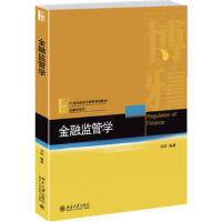 【正版二手书9成新左右】金融监管学 冯科著 北京大学出版社