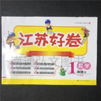 2019秋江苏好卷一年级上册数学江苏版小学1年级上苏教版同步课本