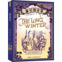 漫长的冬季 (美)罗拉・英格斯・怀德(L.I.Wilder) 著 赵佳 译 儿童文学 少儿 安徽教育出版社 图书