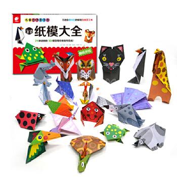 儿童立体手工书——3D纸模大全(趣味折纸) 宝宝七大能力培养,从立体手工折纸开始,引进意大利的畅销立体手工书。