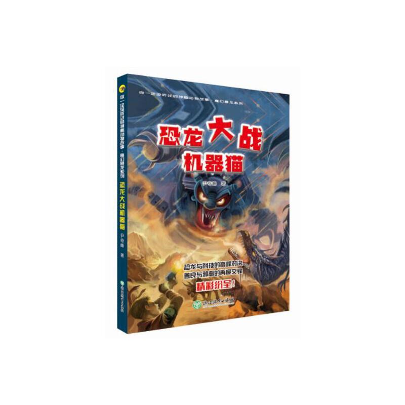 你一定没听过的神秘动物故事·魔幻暴龙系列:恐龙大战机器猫 穿越时空,探险恐龙世界  天马行空,领略科学魅力