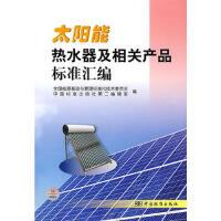 【二手旧书九成新】太阳能热水器及相关产品标准汇编全国能源基础与管理标准化技术委员会,中国标准出版社中国标准出版社978