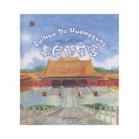 后的皇宫(精),傅威海,现代出版社有限公司,9787802445826