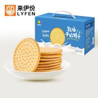 满299减200【来伊份早餐饼干牛奶味180gx2】饼干休闲零食美食小包装来一份