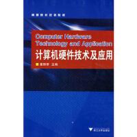 【正版二手书9成新左右】计算机硬件技术及应用 崔丽群 浙江大学出版社