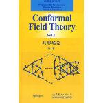 共形场论 第1卷,(法)菲利普迪弗朗切斯科(Francesco,P.D.),世界图书出版公司,978750629261