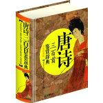 唐诗三百首鉴赏辞典(学生彩图版)