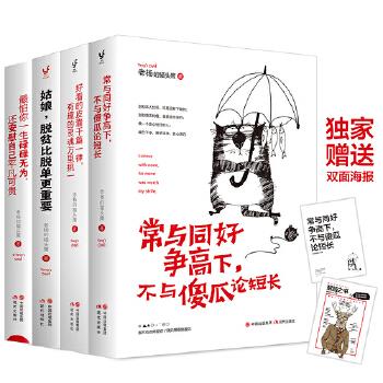 醒脑之书套装4册(pdf+txt+epub+azw3+mobi电子书在线阅读下载)
