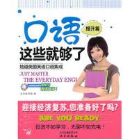 【正版二手书9成新左右】口语这些就够了 提升篇 《口语这些就够了》编写组 北京出版社