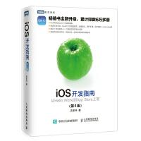 iOS开发指南 从Hello World到App Store上架 第5版