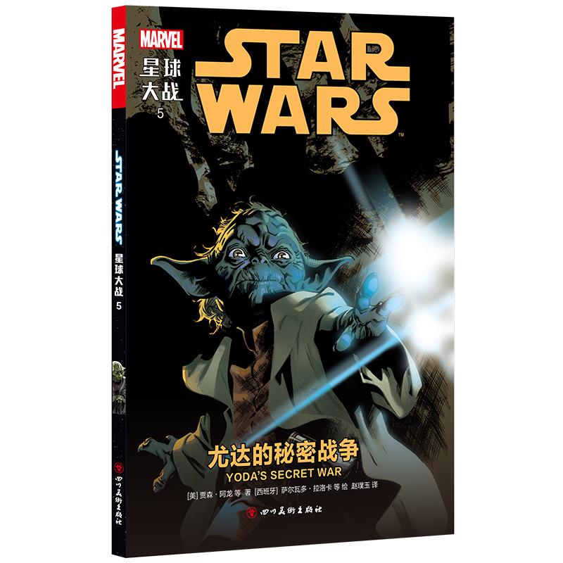 星球大战5:尤达的秘密战争(星球大战 绝地武士 原力)卢卡斯×漫威, 一样的星球大战,不一样的传奇篇章! 尤达的秘密过往等你来发现!