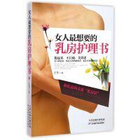 女人想要的乳房护理书