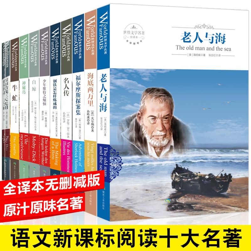 世界名著10册老人与海牛虻钢铁是怎样炼成的老人与海少年维特福尔摩斯海底两万里神秘岛白鲸名人传假如给我三天光明一年级课外阅读