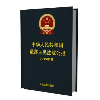 中华人民共和国最高人民法院公报·2015年卷(含光盘) 专业性、指导性和实用性,包括法律选登、司法解释、司法文件、裁判文书、案例、任免事项和文献等
