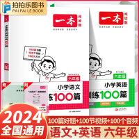 一本 小学语文英语阅读训练100篇六年级2本