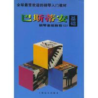 【旧书二手书9成新】 巴斯蒂安钢琴基础教程(二)(共五册)
