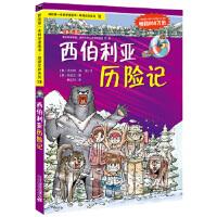 绝境生存系列13 西伯利亚历险记 我的本科学漫画书,(韩)洪在彻,林虹均,21世纪出版社,9787539188096