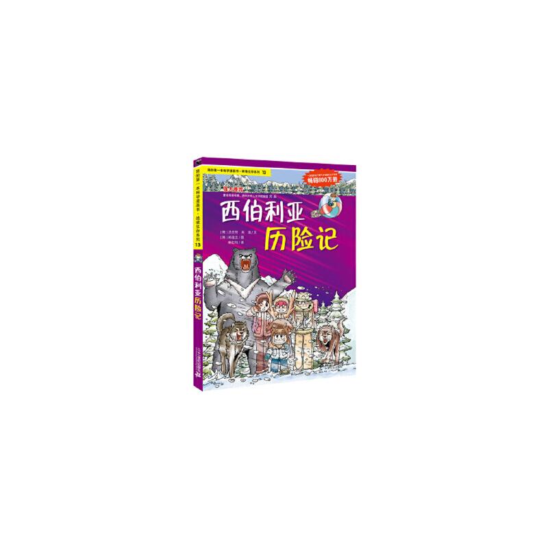 绝境生存系列13 西伯利亚历险记 我的本科学漫画书,(韩)洪在彻,林虹均,21世纪出版社,9787539188096 【正版新书,70%城市次日达】