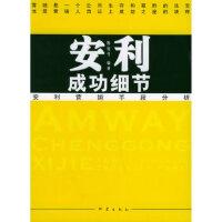 安利成功细节,陈冠任,地震出版社,9787502826710