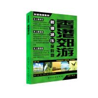 长空自游系列――香港郊游