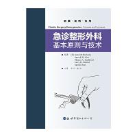 急诊整形外科基本原则与技术