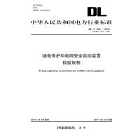 DL/T 995―2016 继电保护和电网安全自动装置检验规程(代替DL/T 995―2006)