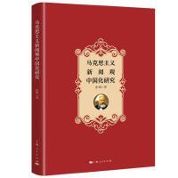 马克思主义新闻观中国化研究