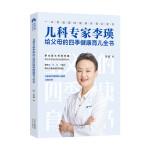 儿科专家李瑛  给父母的四季健康育儿全书
