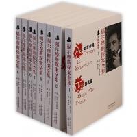 福尔摩斯探案全集(插图典藏版共8册)