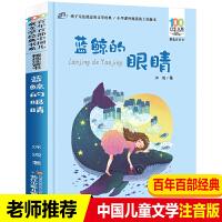 蓝鲸的眼睛 冰波童话 注音版儿童读物7-10岁 拼音读物一年级经典适合一二三年级课外阅读必读推荐书籍儿童读物6-12岁