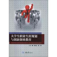 大学生职业生涯规划与创新创业教育 重庆大学出版社