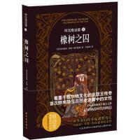 阿瓦隆迷雾4:橡树之囚 玛丽昂・齐默・布拉德利 译林出版社