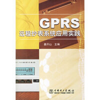 GPRS远程抄表系统应用实践 姜开山 中国电力出版社 9787508341873