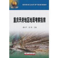 高等院校石油天然气类规划教材 重庆天府地区地质考察指南