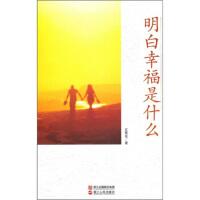 【正版二手书9成新左右】明白幸福是什么 庄恩岳 浙江人民出版社