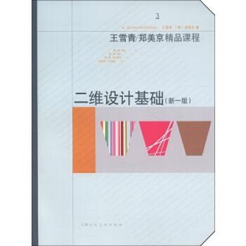 王雪青,郑美京精品课程:二维设计基础(新1版) 【正版书籍】