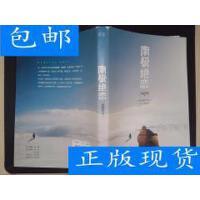 [二手旧书9成新]南极绝恋 /吴有音 著 天津人民出版社