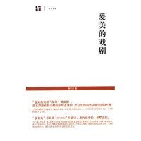 爱美的戏剧,陈大悲,上海书店出版社,9787545803877【正版书 放心购】