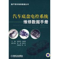 【二手书8成新】汽车底盘电控系统维修数据手册 杨智勇 等 机械工业出版社