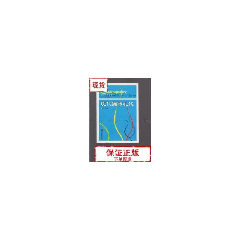 【旧书二手书9成新】现代国际礼仪 李晶 武汉大学出版社9787307061484