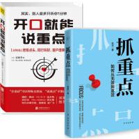成功励志书籍2册:开口就能说重点+抓重点 如何从无效到高效 直击问题本质,摆脱无效用功,高效解决难题,成为会解决问题的