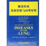 肺部疾病放射影像与病理对照 [加拿大] 马勒(Muller N.),唐光健 等 中国医药科技出版社 978750673
